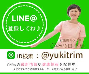 LINE@登録してね♪